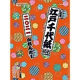 江戸千代紙(いせ辰) 2021年 カレンダー 壁掛け CL-1010