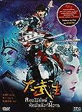 My Kingdom (Chinese Movie w. English Sub)