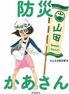Bōsai kāsan : watashi no kazoku wa watashi ga mamoru