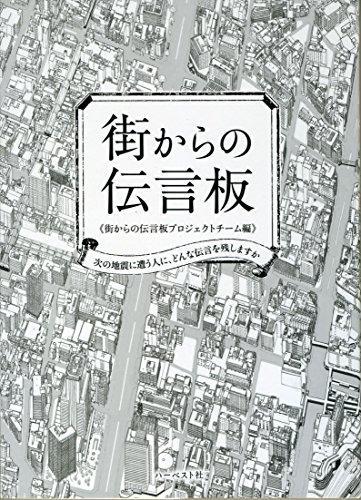 街からの伝言板:次の地震に遭う人に、どんな伝言を残しますか
