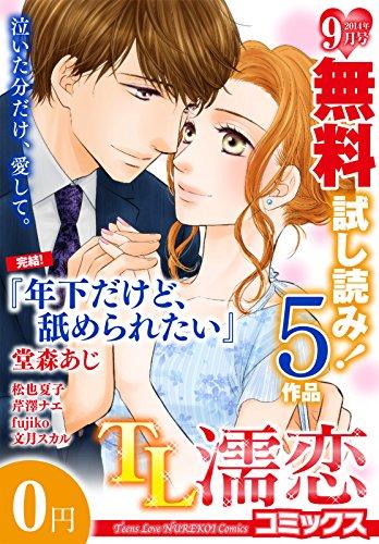 TL濡恋コミックス 無料試し読みパック 2014年9月号(Vol.9)の詳細を見る