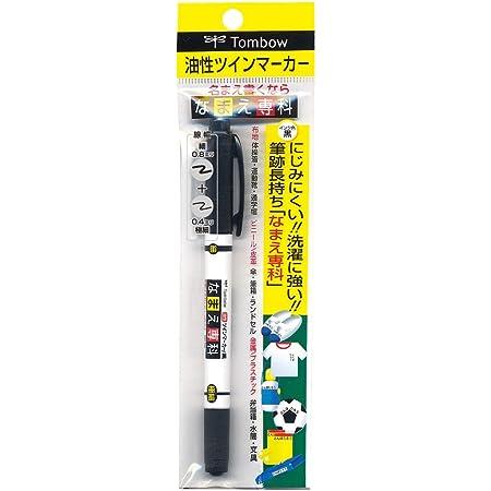 トンボ鉛筆 油性ツインマーカー なまえ専科パック MCA-111