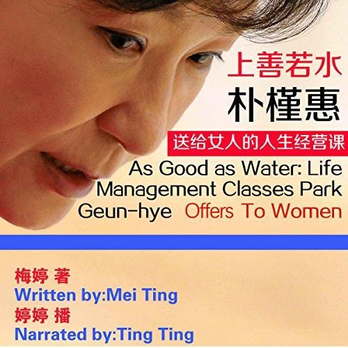 上善若水:朴槿惠送给女人的人生经营课 - 上善若水:朴槿惠送給女人的人生經營課 [As Good as Water: Life Management Classes Park Geun-hye Offers to Women] audiobook cover art