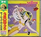 うる星やつら MUSIC CAPSULE 2 (ミュージック・カプセル2)の画像