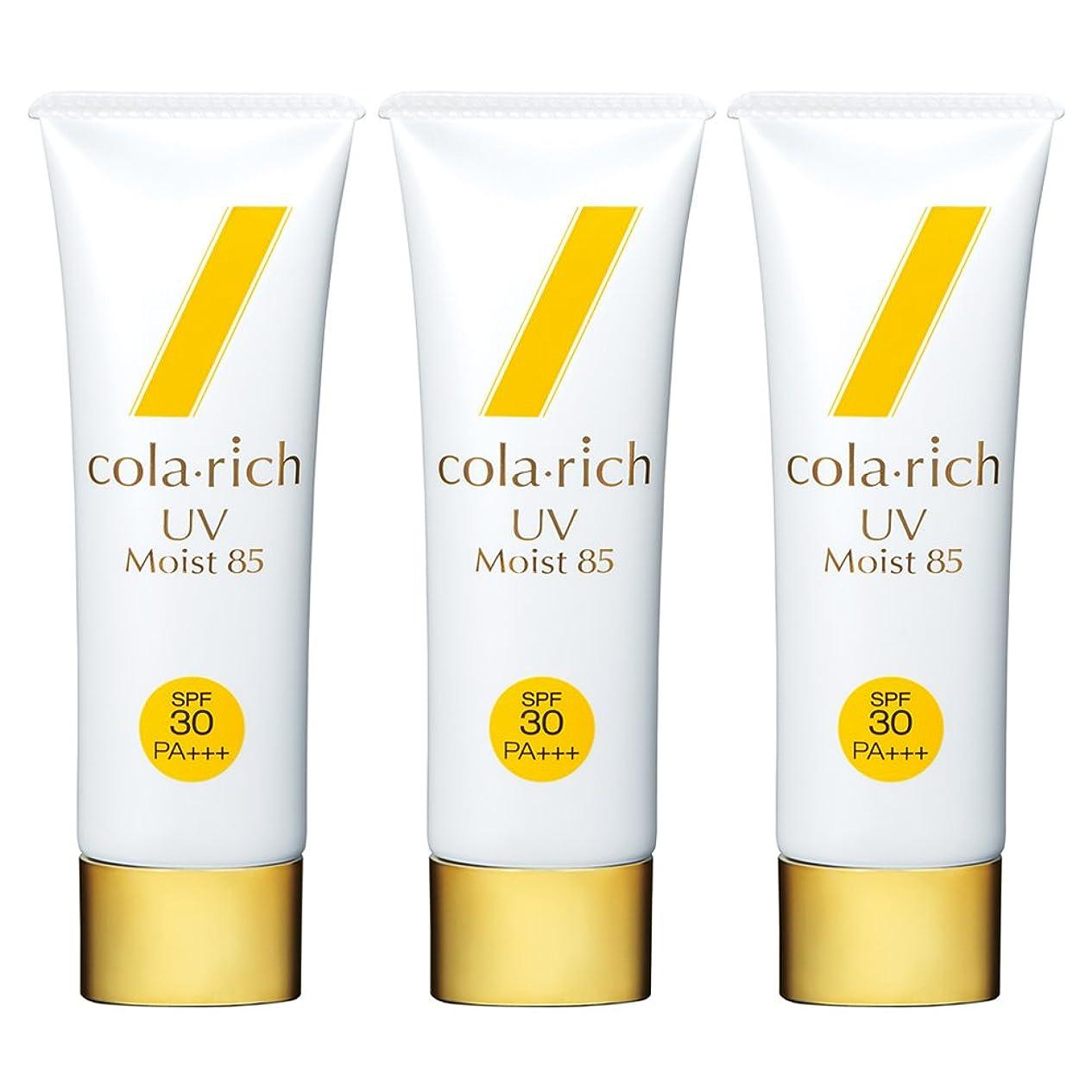 事業内容典型的な限られたコラリッチ UVモイスト85 3本まとめ買い/キューサイ 日焼け止め