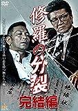 修羅の分裂 完結編[DVD]