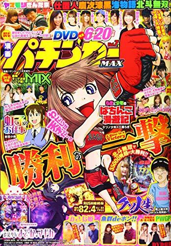 漫画パチンカーMAX(7) 2019年 11 月号 [雑誌]: 漫画パチンカー 増刊