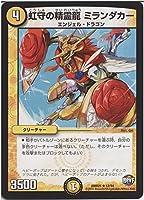 デュエルマスターズ/DMR-21/012/R/虹守の精霊龍 ミランダカー