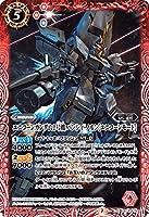 バトルスピリッツ CB13-015 ユニコーンガンダム2号機 バンシィ・ノルン[ユニコーンモード] (C コモン) コラボブースター ガンダム 宇宙を駆ける戦士