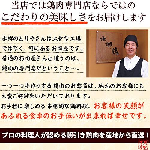 須田本店水郷のとりやさん『須田本店特製伝統の濃厚味噌ダレ』