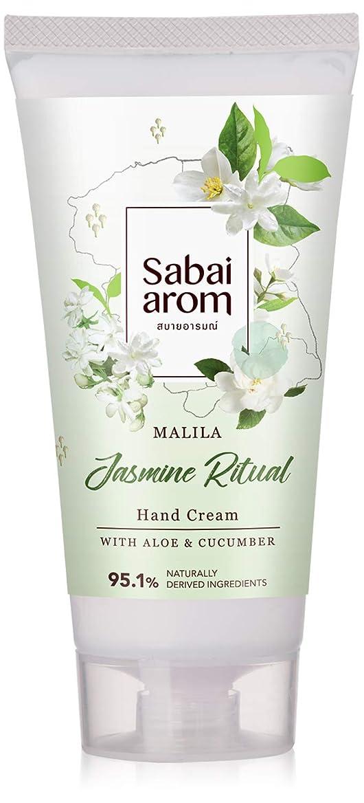 ヘビー安価な自分のサバイアロム(Sabai-arom) マリラー ジャスミン リチュアル ハンドクリーム 75g【JAS】【004】