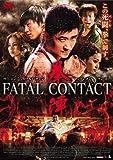 拳陣 FATAL CONTACT[DVD]