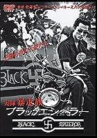 実録'暴走族 ブラックエンペラー [DVD]