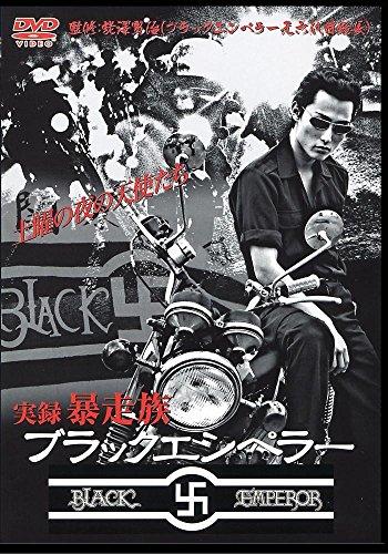 実録'暴走族 ブラックエンペラー DVD