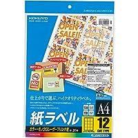 コクヨ カラーレーザー カラーコピー ラベル 12面 20枚 LBP-F7164-20N