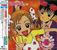 Gokinjo Story 2 by Various Artists (2007-08-23)