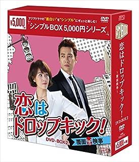 恋はドロップキック!~覆面検事~ DVD-BOX2 <シンプルBOXシリーズ>