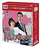 恋はドロップキック!~覆面検事~ DVD-BOX2 <シンプルBOXシリーズ> image