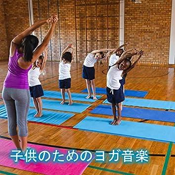 子供のためのヨガ音楽:心身のリラクゼーション音楽、ヨガ瞑想、自律訓練、リラクゼーションと再生