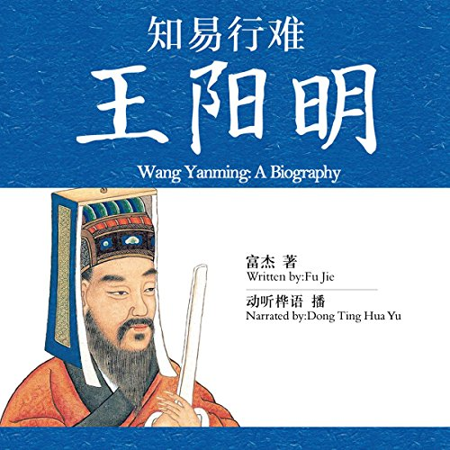 知易行难王阳明 - 知易行難王陽明 [Wang Yanming: A Biography] audiobook cover art