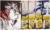 真説 ザ・ワールド・イズ・マイン コミック 全5巻完結セット (ビームコミックス)