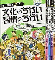 それ日本と逆!?文化のちがい習慣のちがい 第2期 全5巻
