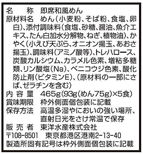 『天ぷらそば 5P×6個』の5枚目の画像