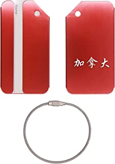 Chinese Characters Canada Stainless Steel - Engraved Luggage Tag (Scarlet Red) - United States Military Standard - For Any Type Of Luggage, Suitcases, Gym Bags, Briefcases, Golf Bags