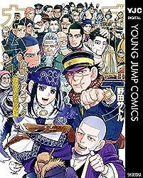 ゴールデンカムイ公式ファンブック 探究者たちの記録 (ヤングジャンプコミックスDIGITAL)