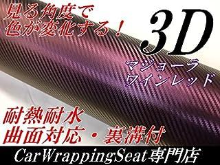 3Dカーボンシートマジョーラワインレッド 152cm×30cm カーラッピングシート 紫