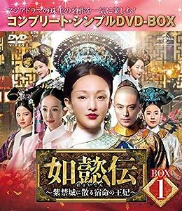 如懿伝 〜紫禁城に散る宿命の王妃〜