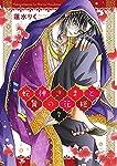 蛇神さまと贄の花姫 7 (ネクストFコミックス)