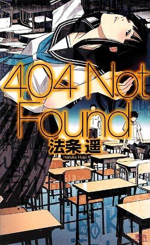 404 Not Found (講談社ノベルス)