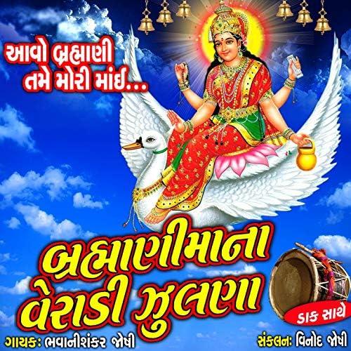 Bhavanisankar Joshi