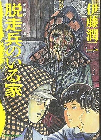 伊藤潤二傑作集 5 脱走兵のいる家 (ASAHI COMICS)