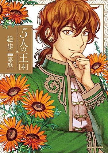 5人の王 4 (ダリアコミックス)