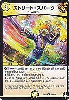 デュエルマスターズ DMEX14 43/110 ストリート・スパーク (U アンコモン) 弩闘×十王超ファイナルウォーズ!!! (DMEX-14)