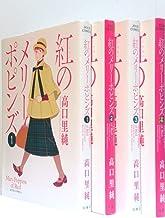 紅のメリーポピンズ コミック 1-4巻セット (ジュールコミックス)