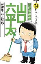 表紙: 総務部総務課 山口六平太(74) (ビッグコミックス)   高井研一郎