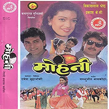 Mohani (Original Motion Picture Soundtrack)