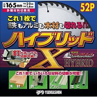 山真製鋸(YAMASHIN) ハイブリッドX 165mmx52P HT-YSD-165X