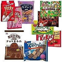 チョコレート お菓子の詰め合わせ チョコまみれ ポッキー アルフォート キットカット パイの実 たけのこの里 ロワ店厳選 B