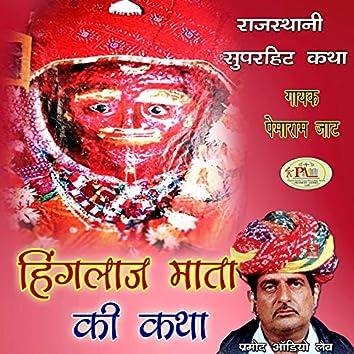 Hinglaaj Mata Ki Katha Rajasthani Superhit Katha