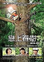 Wood Job! (Region 3 DVD / Non USA Region) (English Subtitled) Japanese Movie a.k.a. Wood Job! Kamusari Nana Nichijo
