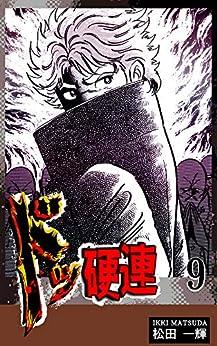 [松田一輝]のドッ硬連(9)