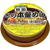 G7ジャパンフードサービス 全国名撰陶器本釜めし とり 1食