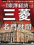 週刊東洋経済 2020年3/21号 [雑誌](三菱 150年目の名門財閥)