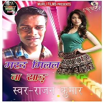 Mard Milal Ba Saadh - Single
