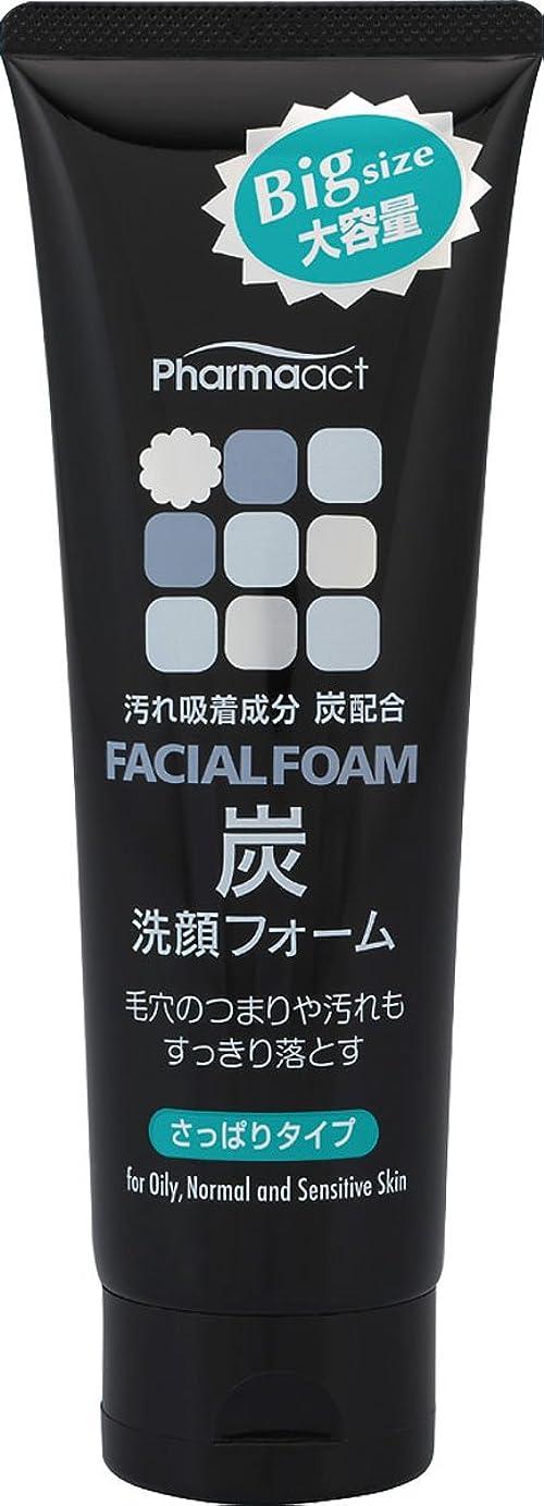 栄光のアブセイ緩めるファーマアクト 炭洗顔フォーム 160G