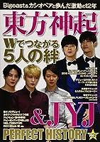 東方神起&JYJ PERFECT HISTORY vol.2 Wでつながる5人の絆 (英和MOOK)